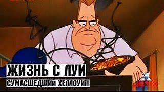 Жизнь с Луи - 31 Серия (Сумасшедший Хеллоуин)