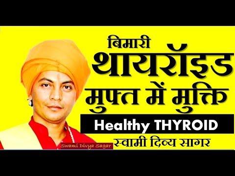 #थायरॉइड_की_बीमारी_मुफ्त_में_मुक्ति #स्वामी_दिव्य_सागर #No_Thyriod_Swami_Divya_Sagar