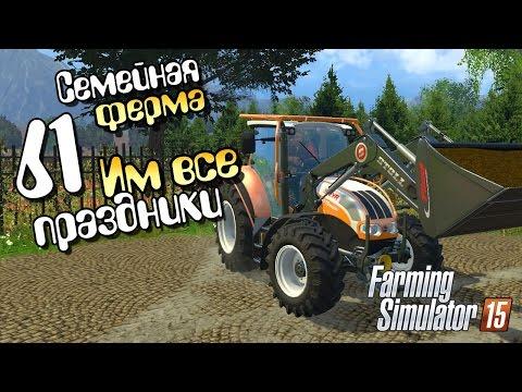 Им все праздники - ч61 Farming Simulator 2015