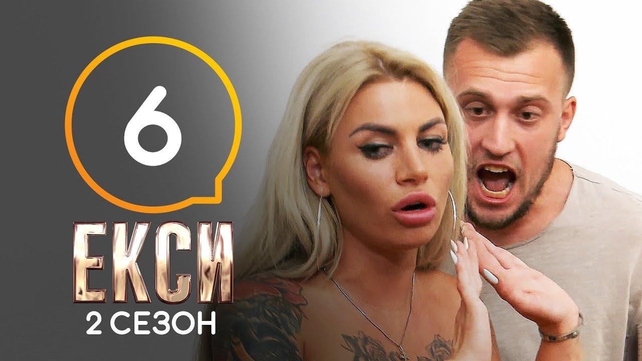 Эксы Сезон 2 Выпуск 6 от 25102019