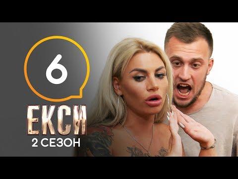 Эксы. Сезон 2. Выпуск 6 от 25.10.2019