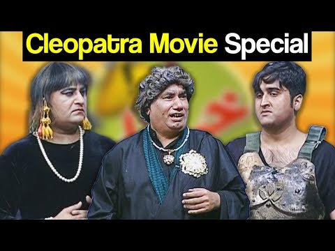 Khabardar Aftab Iqbal 22 October 2017 - Cleopatra Movie Special - Express News