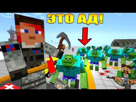 ЗРЯ МЫ СЮДА ПОЛЕЗЛИ! - ЗОМБИ АПОКАЛИПСИС В МАЙНКРАФТ [ЧАСТЬ 11] - Minecraft сериал