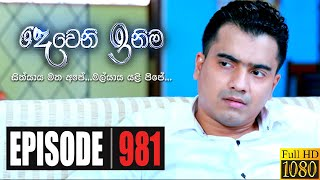 Deweni Inima | Episode 981 11th January 2021 Thumbnail