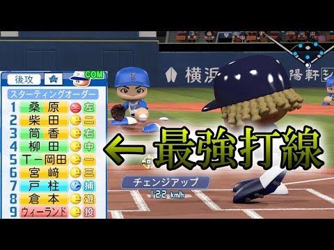 【CS2ndステージ】日本シリーズをかけて1位横浜と最終決戦【パワプロ,ましゅるむ】