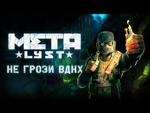 Metro 2033   Сюжет НЕ_Вкратце