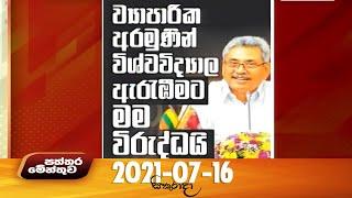 Paththaramenthuwa - (2021-07-16) | ITN Thumbnail