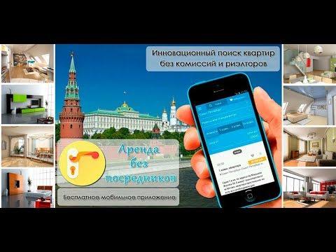 Как снять квартиру в Москве без посредников и не столкнуться с мошенниками?