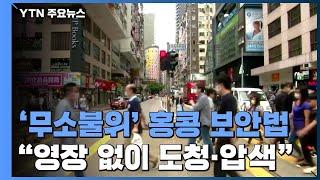 홍콩보안법, 외국인도 처벌