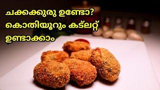 Chakkakuru cutlet   ചക്കകുരു കട്ലറ്റ്   miniature cooking   naalumani palaharam  chakkakuru recipes