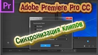 Adobe Premiere Pro CC. Синхронизация клипов по звуку.