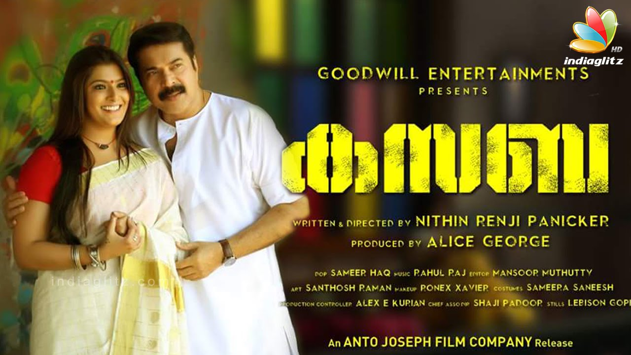 Kasaba Full Movie Review | Mammootty, Nithin Renji Panicker, Varalakshmi |