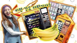 이런것도 자판기가? 이색자판기 특이한 자판…