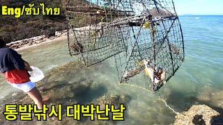 태국시골 통발 낚시 대박나고 대참사까지 - 동남아 태국…