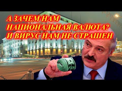 Белоруссия — накануне обвала национальной валюты