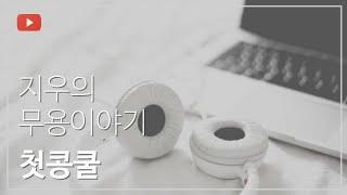 한국무용 첫콩쿨