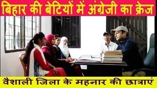 Village girls speak English fast |Learn to speak English