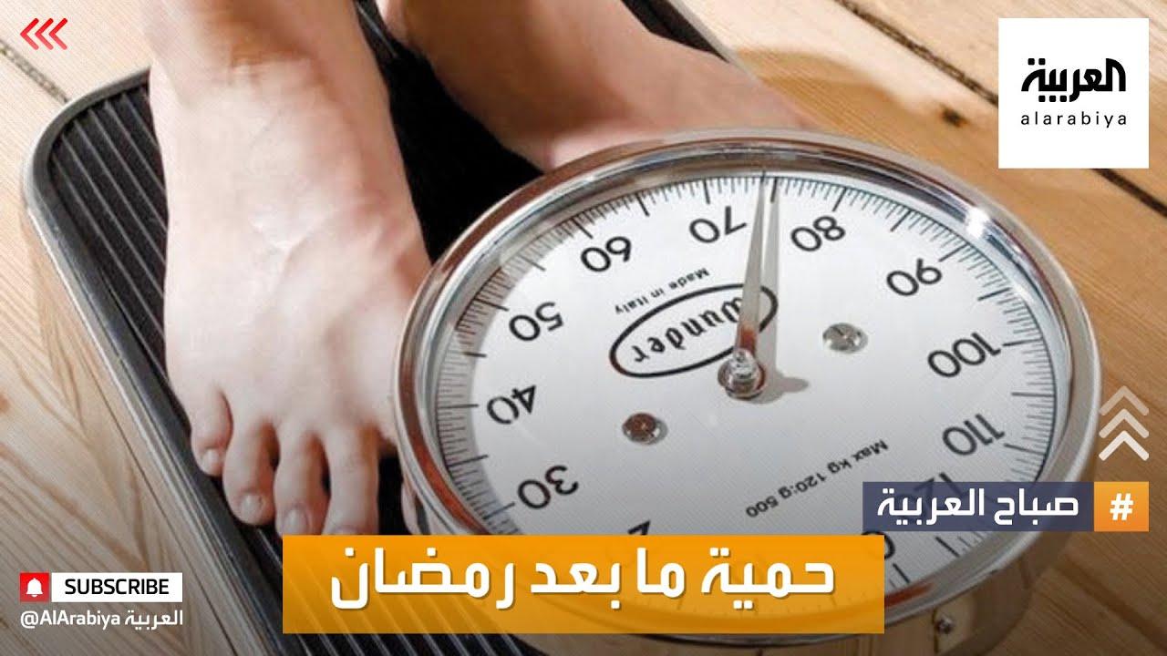 صباح العربية | هل يمكن اتباع حمية الصوم المتقطع بعد رمضان؟  - نشر قبل 2 ساعة