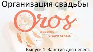 Организация свадьбы. Тема - с чего начать подготовку к свадьбе? Выпуск 1. Занятия для невест.