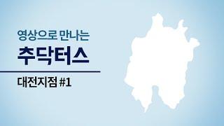 추닥터스 소개영상 ㅣ 대전지점 #1