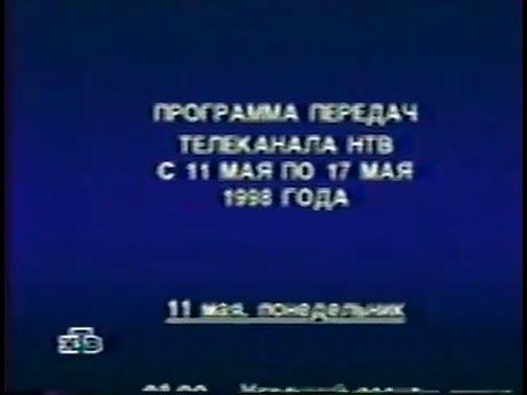 НТВ.Программа передач и