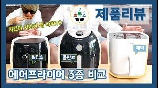 [제품리뷰] 핫한 에어프라이어 3종 비교, 어떤 제품이…