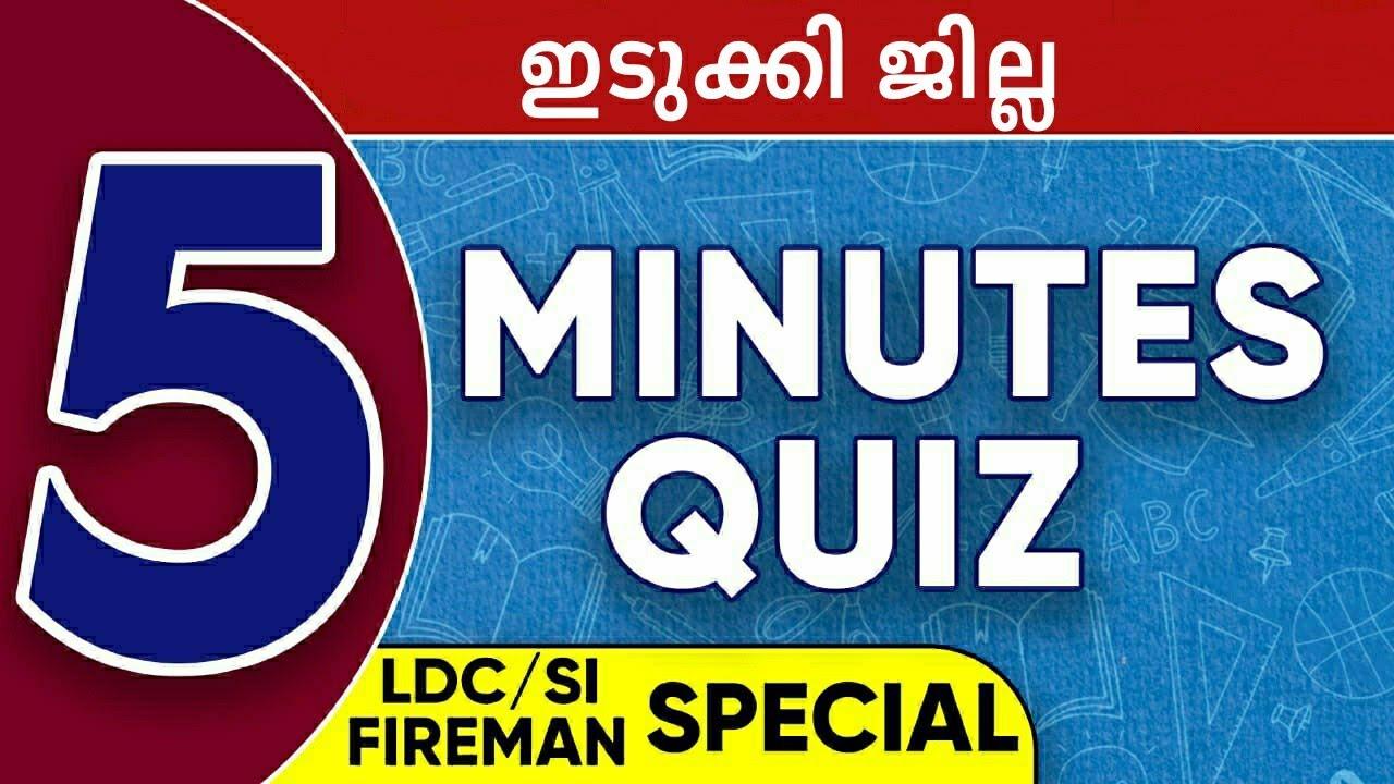 ഇടുക്കി ജില്ല || 5 Minutes Quiz || FIREMAN, LDC, POLICE, LGS, LP/UP ASSISTANT