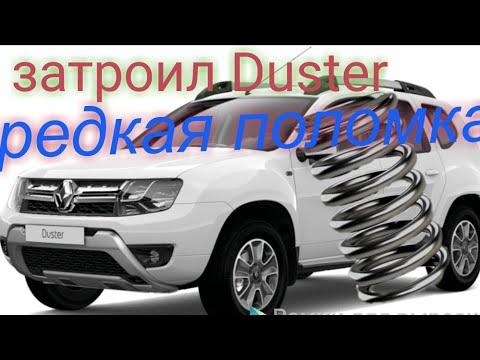 Рено Дастер (Renault Duster)троит.
