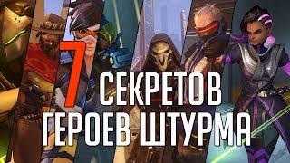 Overwatch 7 секретных фактов о героях штурма