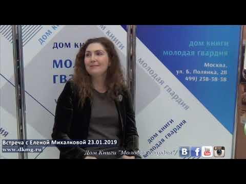 """Елена Михалкова в """"Молодой гвардии"""" 23.01.2019"""