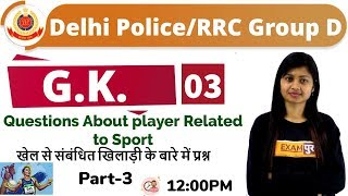 Class- 03 || #Delhi Police/RRC Group D || G.K. || by Sonam Ma'am || Questions About Player-3