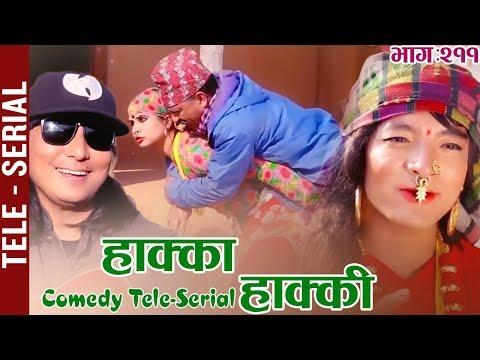 Hakka Hakki - Episode 211 | 1st Sep 2019 | Fulande Ko Aama, Daman Rupakheti, Ram Thapa