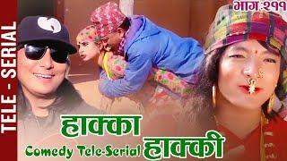 Hakka Hakki - Episode 211   1st Sep 2019   Fulande Ko Aama, Daman Rupakheti, Ram Thapa