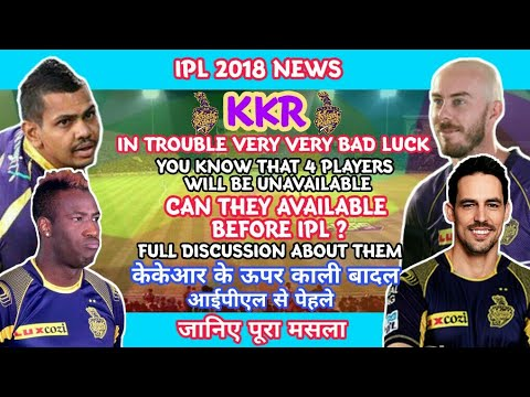 IPL 2018 News: KKR's All Injured Player Final Report | Can They Available Before IPL 2018 Start |
