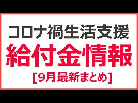 コロナ禍で使える給付金【9月の最新まとめ】個人で申請できる生活費支援