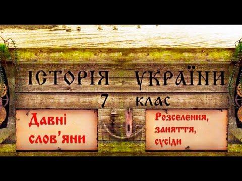Давні слов'яни (укр.) Історія України, 7 клас.