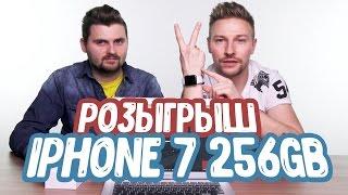 Розыгрыш iPhone 7 256gb