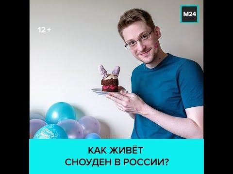 Как Эдвард Сноуден живёт в России — Москва 24