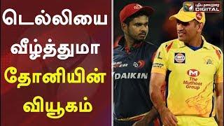 டெல்லியை வீழ்த்துமா தோனியின் வியூகம் | CSK Vs DC | IPL 2019 | MS Dhoni | Shreyas Iyer | Raina