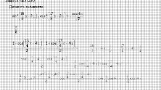 106  Сборник конкурсных задач по математике  Тождественные преобразования тригонометрических выражений  № 3 029  3 030  3 031
