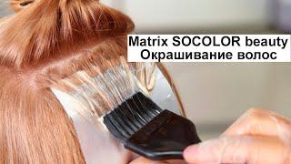 Matrix SOCOLOR beauty Інструкція по застосуванню крем-фарби