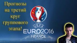 Прогноз на Евро-2016: Словакия - Англия, Россия - Уэльс, Украина - Польша, Хорватия - Испания и т.д!(https://youpartnerwsp.com/join?52650 - Моя партнерская программа для хорошего заработка на Youtube, присоединяйся!!! https://www.youtube.co..., 2016-06-18T01:59:22.000Z)