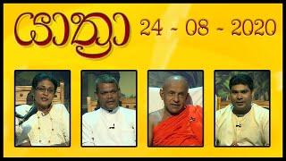 YATHRA - යාත්රා | 24- 08 - 2020 | SIYATHA TV Thumbnail