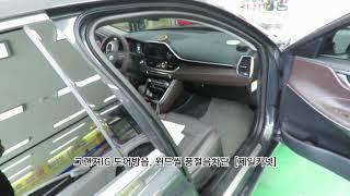 [자동차도어방음] 그랜져IG,윈드씰,풍절음차단,광주도어…