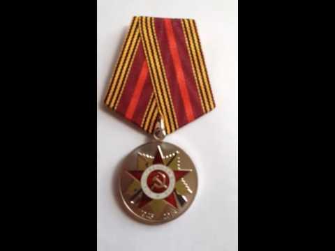 Обзор Юбилейной Медали 70 лет победы в ВОВ 1941-1945.