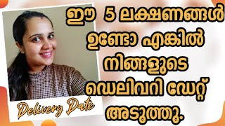 SIGNS OF PREGNANCY LABOUR IN MALAYALAM OR PRE - LABOURBSIGNS
