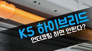 k5 하이브리드 언더코팅 방음 / 하이브리드는 언더코팅…