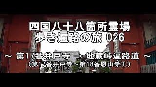 四国八十八箇所霊場 歩き遍路の旅026 17井戸寺→地蔵峠遍路道