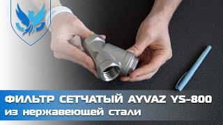 ⛲️???? Фильтр сетчатый муфтовый Ayvaz YS-800 Ду 25 ???? видео обзор фильтр сетчатый нержавеющий