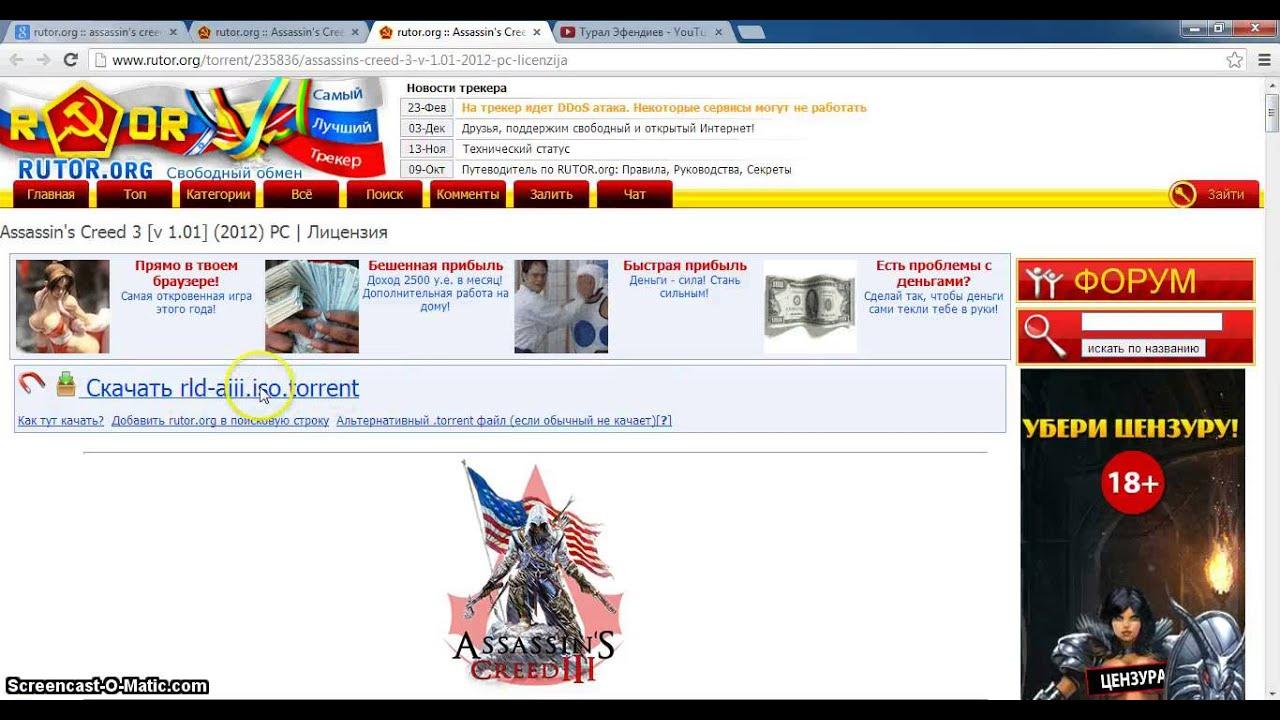 Assassin's creed 3 (2012/pc/rip/rus) r. G. Механики » скачать игры.